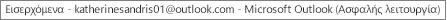 Μια ετικέτα στο επάνω μέρος του παραθύρου υποδεικνύει το όνομα του ατόμου που είναι κάτοχος των Εισερχομένων και προσδιορίζει ότι το Outlook λειτουργεί σε ασφαλή κατάσταση λειτουργίας