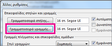 """Κάντε κλικ στην επιλογή """"Γραμματοσειρά γραμμής"""" και, στη συνέχεια, κάντε τις επιλογές που θέλετε."""