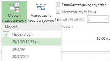 """Κουμπί και μενού """"Μορφή ημερομηνίας λωρίδας χρόνου"""" στο Project"""