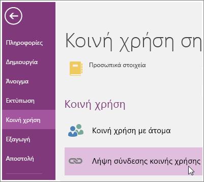 Στιγμιότυπο του περιβάλλοντος εργασίας χρήστη σύνδεσης λήψης κοινής χρήσης στο OneNote 2016.