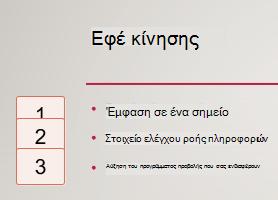 Αριθμοί στα αριστερά, μέσα σε παράθυρα, δείχνει την παρουσία της κίνησης στη διαφάνεια.