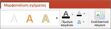 Κουμπί εναλλακτικό κείμενο για σχήματα στην κορδέλα του Powerpoint για Mac