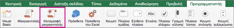 Καταγραφή μακροεντολής στο Excel για Mac