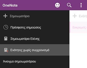 Οι ενότητες χωρίς συγχρονισμό στο OneNote για Android