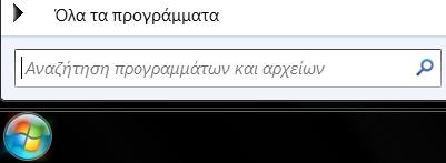 Στιγμιότυπο οθόνης αναζήτησης προγραμμάτων