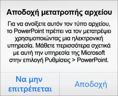 Εμφανίζει το προτρεπτικό μήνυμα προστασίας προσωπικών δεδομένων ODF στο PowerPoint για iPhone
