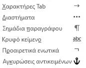 Αυτοί είναι οι διαθέσιμοι χαρακτήρες μορφοποίησης σε μηνύματα ηλεκτρονικού ταχυδρομείου.