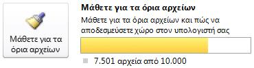 Μετρητής εγγράφων του SharePoint Workspace, κατά τη χρήση 7.500 έως 9.999 εγγράφων