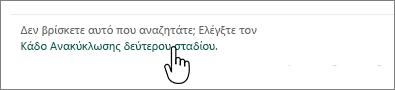 """Κάδος ανακύκλωσης του SharePoint Online με επισήμανση στη σύνδεση """"Δεύτερο επίπεδο"""""""