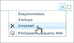 Διαγραφή τμήματος εφαρμογής από το μενού ρυθμίσεις τμήμα εφαρμογής