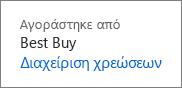 Σύνδεση διαχείρισης χρέωσης που χρησιμοποιείται για την ανανέωση μιας συνδρομής στο Office 365 για Οικιακή Χρήση που αγοράστηκε μέσω του Best Buy.