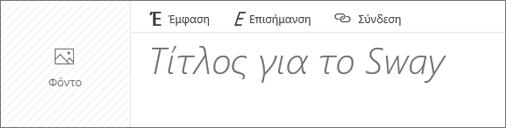 """Στιγμιότυπο οθόνης με το πλαίσιο καταχώρησης κειμένου """"Δώστε τίτλο στην παρουσίαση Sway""""."""