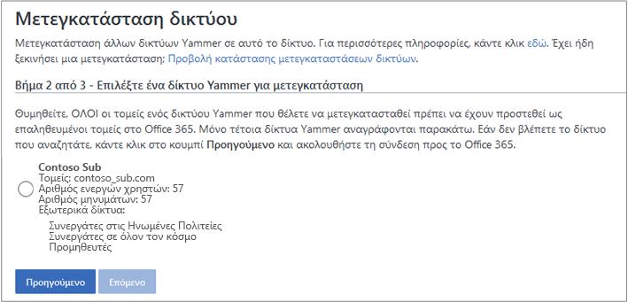 """Στιγμιότυπο οθόνης για το """"Βήμα 2 από 3 - Επιλέξτε ένα δίκτυο Yammer για μετεγκατάσταση"""""""
