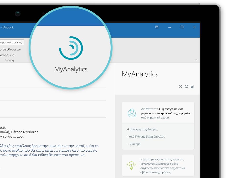 Στιγμιότυπο οθόνης του παραθύρου MyAnalytics λογότυπο και περιήγηση