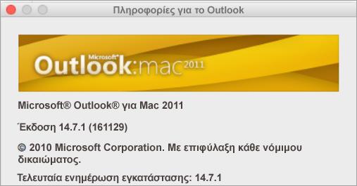 """Το πλαίσιο """"Πληροφορίες για το Outlook"""" θα αναφέρει ότι πρόκειται για το Outlook για Mac 2011."""