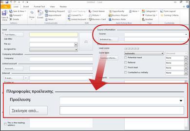 Στιγμιότυπο οθόνης που εμφανίζει την ενότητα πληροφοριών προέλευσης της εγγραφής
