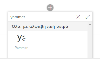 Λίστα Τμημάτων Web που εμφανίζει μόνο το επισημαίνει τμήματος web του Yammer