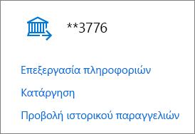 """Η σελίδα """"Επιλογές πληρωμής"""", που εμφανίζει τις συνδέσεις """"Επεξεργασία πληροφοριών"""", """"Κατάργηση"""" και """"Προβολή ιστορικού παραγγελιών"""" για έναν τραπεζικό λογαριασμό."""