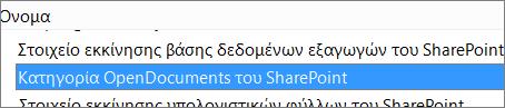 Ενεργοποίηση του στοιχείου ελέγχου ActiveX SharePoint OpenDocuments Class