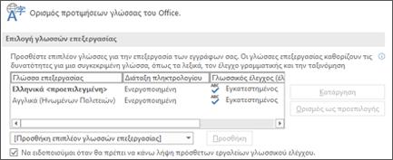 Το παράθυρο διαλόγου όπου μπορείτε να προσθέσετε, να επιλέξετε ή καταργήσετε τη γλώσσα που χρησιμοποιεί το Office για τα εργαλεία επεξεργασίας και γλωσσικού ελέγχου.