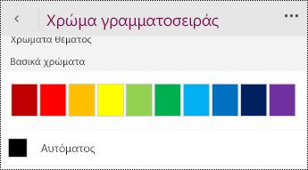 Αλλαγή ρυθμίσεων χρώματος γραμματοσειράς στην αυτόματη ρύθμιση.