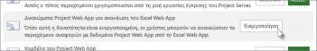 Δικαίωμα του Project Web App για ανανέωση του Excel Web App