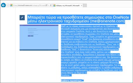 Στιγμιότυπο οθόνης που εμφανίζει ένα τμήμα μιας ιστοσελίδας που έχει επιλεγεί για αντιγραφή.