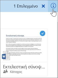 """Στιγμιότυπο οθόνης από την επιλογή ενός στοιχείου και από την πραγματοποίηση κλικ στο εικονίδιο """"πληροφορίες"""""""