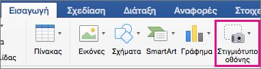 Office 2016 για Mac στιγμιότυπο οθόνης δυνατότητα