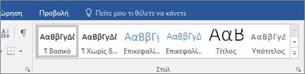 """Στυλ του Office 365 Word στην """"Κεντρική"""" καρτέλα"""