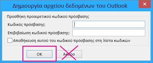Όταν δημιουργείτε ένα αρχείο pst, κάντε κλικ στο κουμπί OK, ακόμη και εάν δεν θέλετε να αντιστοιχίσετε έναν κωδικό πρόσβασης σε αυτό
