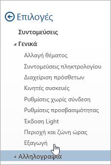 """Στιγμιότυπο οθόνης της επιλογής """"Εξαγωγή"""" στο μενού επιλογές"""