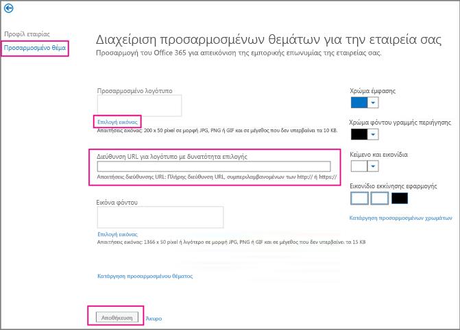 """Επιλέξτε το λογότυπό σας, εισαγάγετε τη διεύθυνση URL της τοποθεσίας της ομάδας σας και κατόπιν επιλέξτε """"Αποθήκευση""""."""