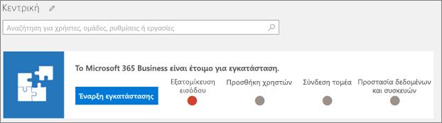 Στιγμιότυπο οθόνης του Οδηγού ρύθμισης οικογένειας προγραμμάτων cloud για επιχειρήσεις.