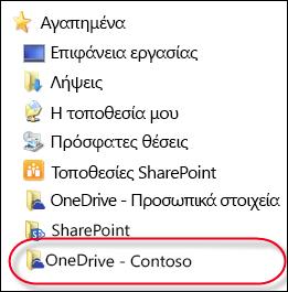 Φάκελος συγχρονισμού του OneDrive για επιχειρήσεις στην Εξερεύνηση αρχείων