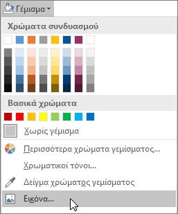 """Στιγμιότυπο οθόνης της επιλογής """"Γέμισμα εικόνας"""" από την ενότητα """"Γέμισμα σχήματος"""" στην καρτέλα """"Μορφοποίηση"""" στον Publisher."""