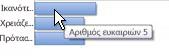 """Κοντινή προβολή της μικροεφαρμογής """"Ομαδοποίηση πωλήσεων"""", η οποία απεικονίζει τον τρόπο με τον οποίο η τοποθέτηση του δείκτη του ποντικιού επάνω σε μια γραμμή εμφανίζει συγκεκριμένα δεδομένα."""