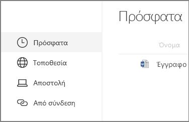 Εισαγωγή τμήματος Web εγγράφου