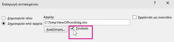 Επιλογή σύνδεσης για την εισαγωγή ενός αρχείου στο Powerpoint