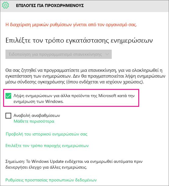 Επιλογές για προχωρημένους του Windows Update