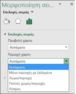 Επιλογές περιοχής χάρτη γραφήματος του Excel Map