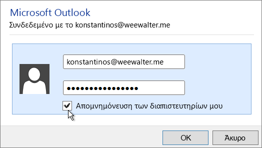 """Επικολλήστε τον κωδικό πρόσβασης εφαρμογής στο πλαίσιο """"Κωδικός πρόσβασης""""."""