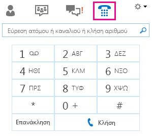 Στιγμιότυπο οθόνης πληκτρολογίου κλήσης για την κλήση μιας επαφής