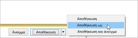 """Στιγμιότυπο οθόνης με το κουμπί """"Αποθήκευση ως""""."""