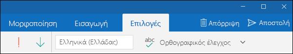 """Καρτέλα """"Επιλογές"""" στην εφαρμογή Αλληλογραφία του Outlook"""