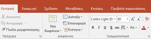 Εμφανίζει το εργαλείο επισήμανσης κειμένου στην κορδέλα του PowerPoint.