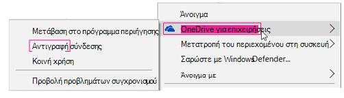 "OneDrive για επιχειρήσεις "","" Αντιγραφή σύνδεσης"