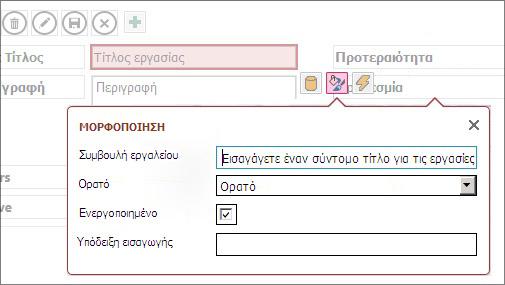 Μια προβολή σε λειτουργία επεξεργασίας, που δείχνει τις ρυθμίσεις μορφοποίησης για ένα πλαίσιο κειμένου.