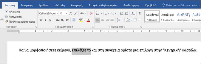 Επιλογές μορφοποίησης κειμένου στην κορδέλα του Word