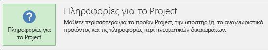 Πληροφορίες για το Project